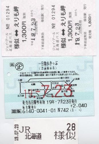 07.7.23.襟裳岬.jpg